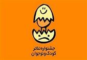 همدان| 50 اثر در بخش بینالملل جشنواره تئاتر کودک و نوجوان بررسی میشود