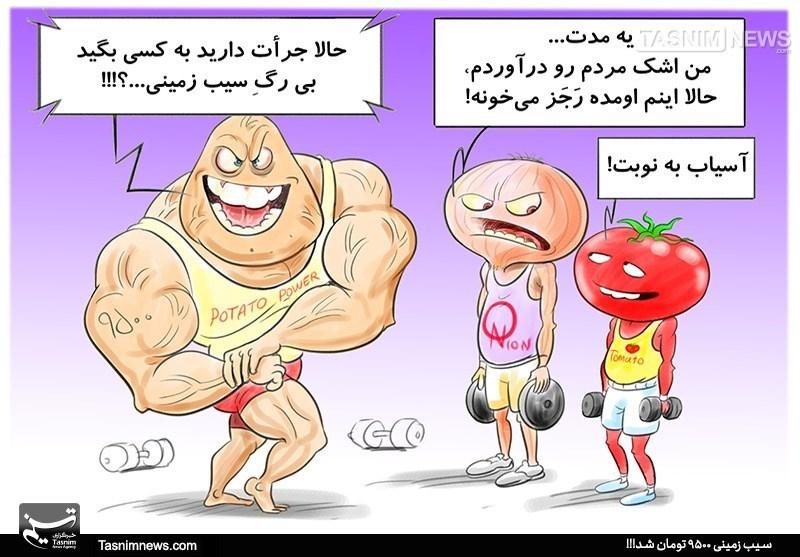 کاریکاتور/ سیب زمینی با رنگ!!!