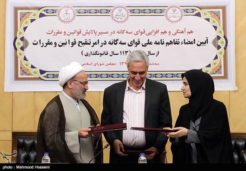 Image result for امضاي تفاهم نامه همكاري قواي سه گانه در زمينه تنقيح قوانين كشور