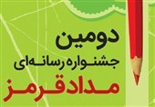 """جشنواره رسانهای """"مداد قرمز"""" برگزار میشود"""