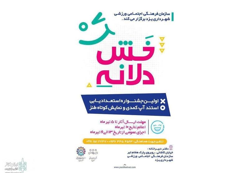 یزد  جشنواره استند آپ کمدی و نمایش کوتاه طنز «خش دلانه» ظرفیت ملی شدن دارد