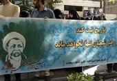 تجمع اعتراضی به وضعیت شیخ زکزاکی در مقابل دفتر سازمان ملل برگزار شد