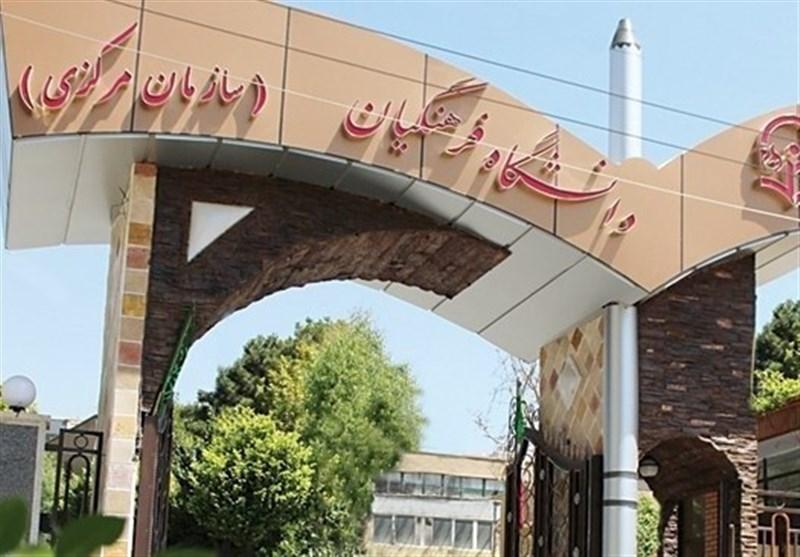 دانشگاه فرهنگیان 25 هزار دانشجو پذیرش میکند