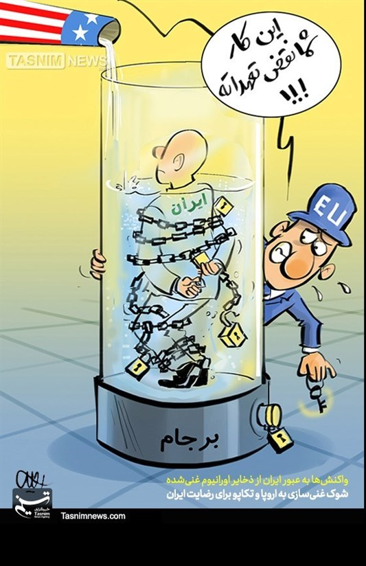 کاریکاتور/ شوک غنیسازی به اروپا و تکاپو برای رضایت ایران
