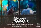 """""""به تو مدیونم"""" با صدای رضا صادقی منتشر شد"""
