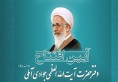 یزد| دفتر آیتالله العظمی جوادی آملی در یزد افتتاح شد