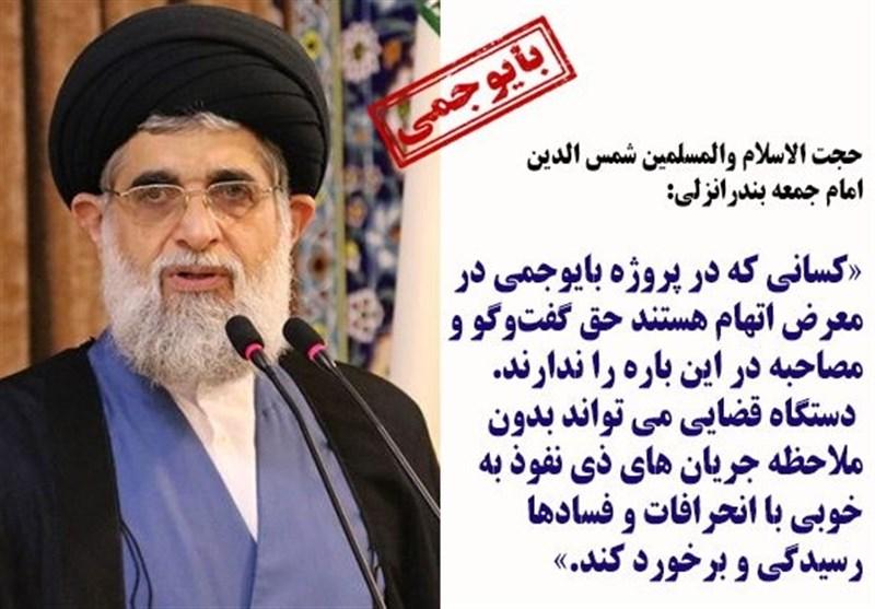 امام جمعه انزلی: برای دفاع از بایوجمی به خبرنگاران هدیه دادند