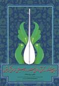 فراخوان جشنواره کهن آواهای تنبور منتشر شد