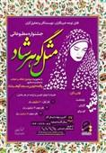 جشنواره مطبوعاتی با موضوع عفاف و حجاب برگزار میشود