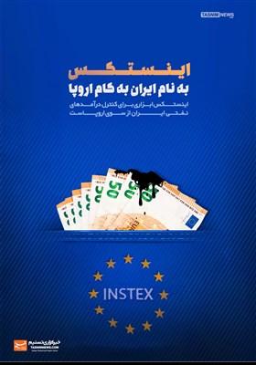 پوستر/ «اینستکس» به نام ایران به کام اروپا