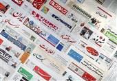 جزئیات جشنواره مطبوعات استان اصفهان؛ به علت عدم حضور رسانهها نمایشگاه مطبوعات برگزار نمیشود