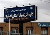 مدیر کل گمرک اصفهان منصوب شد +سند