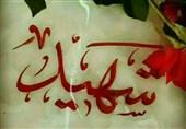 بزرگداشت شهید مدافع وطن در اندیمشک برگزار میشود