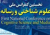 """رونمایی از پوستر """"کنفرانس ملی علوم شناختی و رسانه"""""""