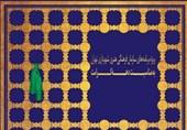 گوهرشاد به مناسبت دهه کرامت در مناطق 22 گانه تهران برگزار میشود