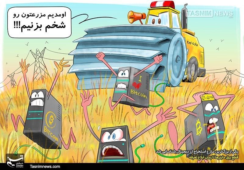 کاریکاتور/ تب تند تولید ارز دیجیتال با برق ارزان