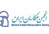 آخرین مهلت عضویت در انجمن عکاسان ایران اعلام شد