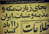 نسخه ایرانیِ «حکمروایی خوب»؛ از جهاد سازندگی تا دولت اسلامی