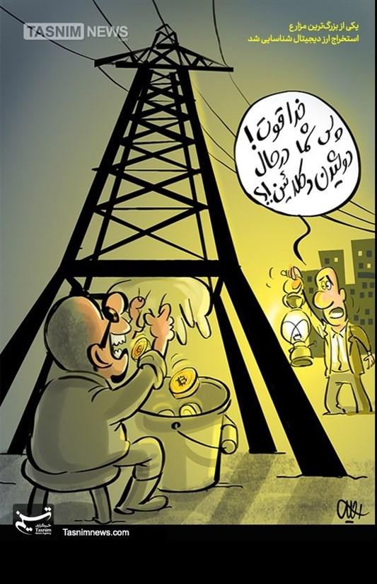کاریکاتور/ دوشیدن ماینری از برق ارزان!!!