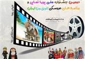 فیلمهای جشنواره پویانمایی در مراکز کانون پرورش فکری کرمانشاه اکران میشود