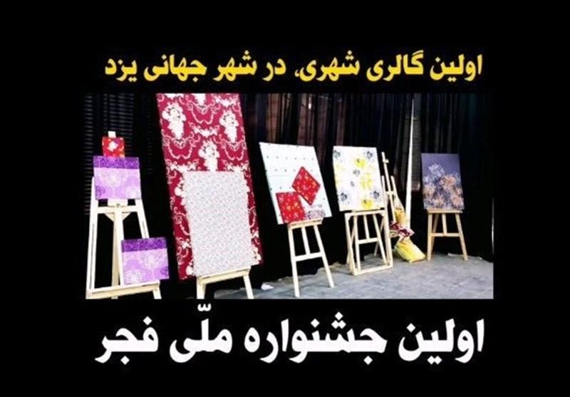 1600 گالری شهری از 220 نوع پارچه در استان یزد نصب میشود