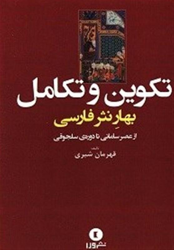 قهرمان شیری در کتاب حاضر به دلایل رونق نثر فارسی از دوره سامانی تا سلجوقی پرداخته است.