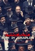 دوربین روشن محمد دلاوری در دل اسرائیل با «متولد اورشلیم»