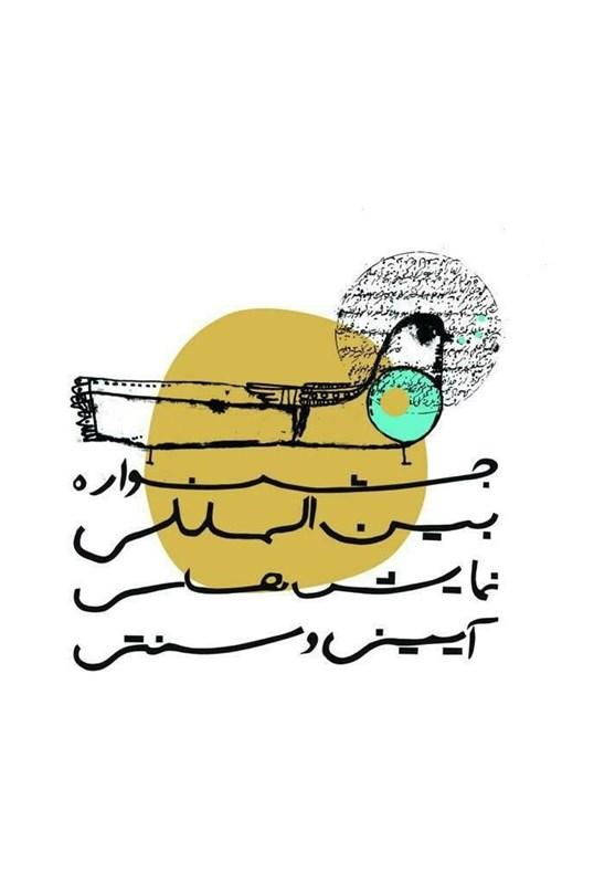 کاشان میزبان جشنواره نمایشهای آیینی و سنتی شد