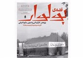 ابراز ارادت به خاندان پهلوی در یک مستند!