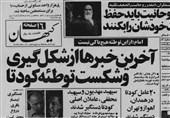 گزارش تسنیم از ابعاد کودتای بختیار/ رد پای دراویش در حمایت از کودتا