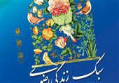 نرمافزار «سبک زندگی» در مرکز تحقیقات رایانهای حوزه علمیه اصفهان تهیه شد