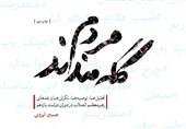«مردم گله مندند!» به چاپ دوم رسید