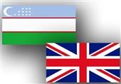 توافقنامه جدید همکاری میان ازبکستان و انگلیس