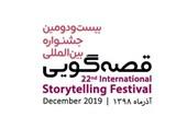 بیست و دومین جشنواره بین المللی قصهگویی در زنجان برگزار میشود