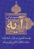 جشنواره قرآنی آیه آغاز شد