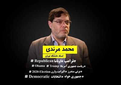 چشم انتظاری برای تغییر ترامپ چه کمکی به ایران میکند؟