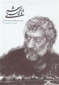 داستان زندگی پیامبر بشاگرد/ جلد دوم «تا خمینی شهر» در آستانه انتشار