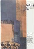 دفتر مطالعات تئاتر| مجلهای در قامت کتاب