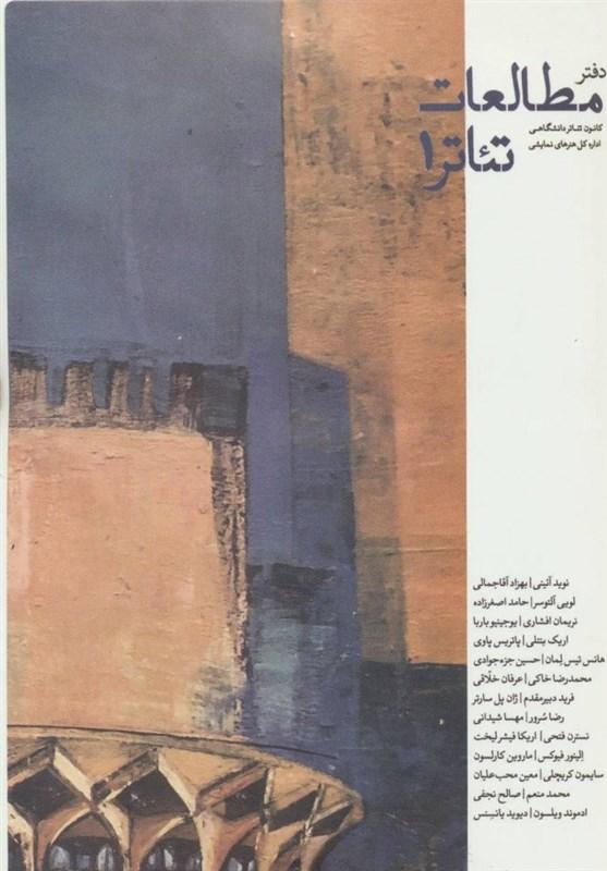 دفتر مطالعات تئاتر  مجلهای در قامت کتاب