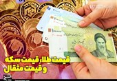 قیمت طلا، قیمت سکه و قیمت مثقال طلا امروز 98/05/16