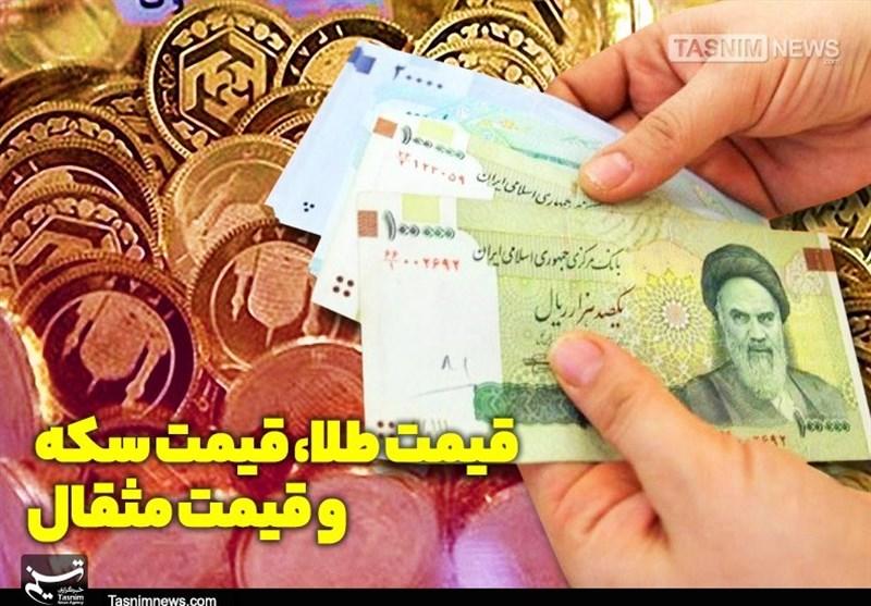 قیمت طلا، قیمت سکه و قیمت مثقال طلا امروز 98/05/22
