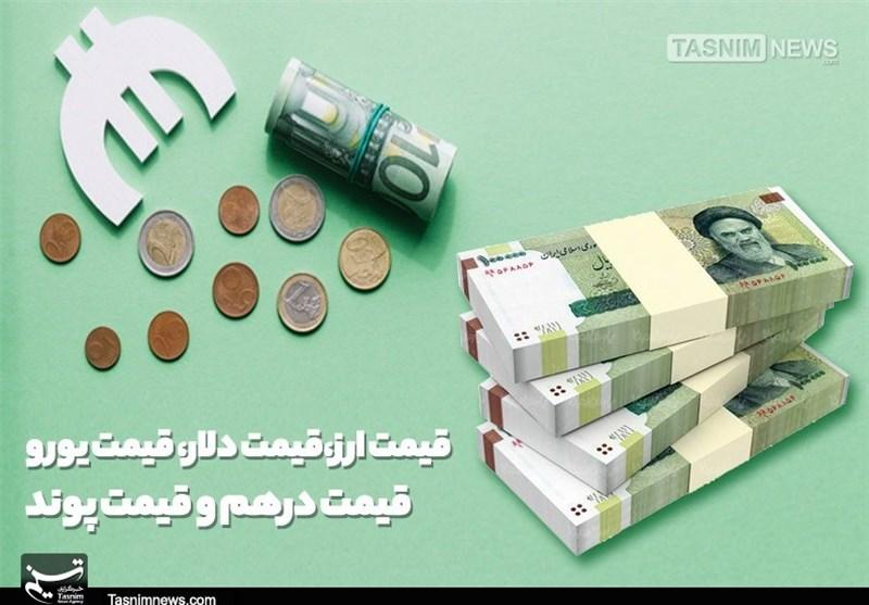 قیمت ارز| قیمت دلار، قیمت یورو، قیمت درهم و قیمت پوند امروز98/04/25