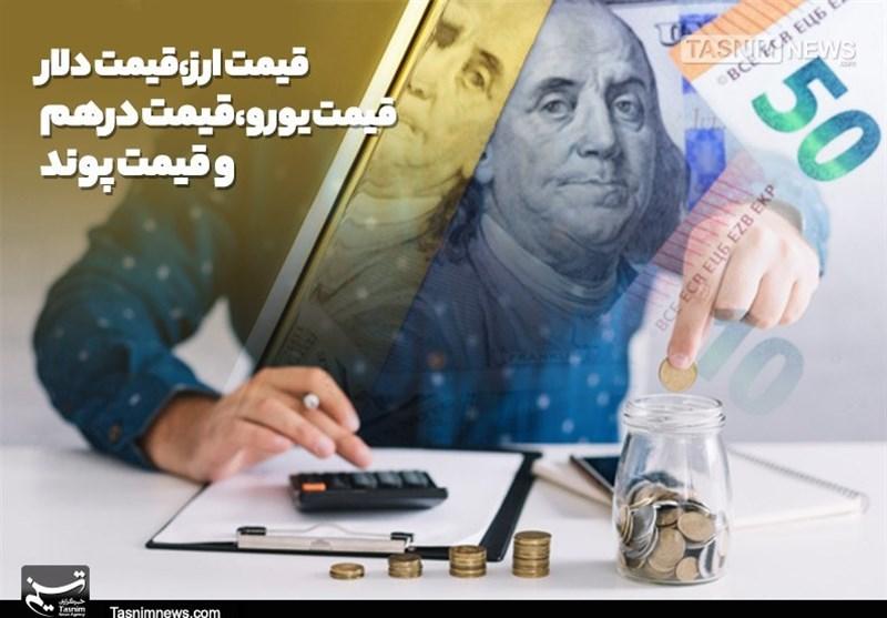 قیمت ارز| قیمت دلار، قیمت یورو، قیمت درهم و قیمت پوند امروز98/06/17