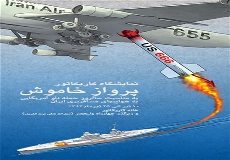 ننگی دیگر برای منافقین/ حمایت از سرنگونی هواپیمای مسافربری ایران