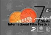 اعلام نامزدهای بخش سریالهای تلویزیونی و اقلام تبلیغات سینمای ایران جشنواره فیلم شهر