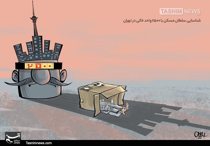 کاریکاتور/ سلطان مسکن!!!