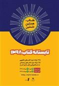 آغاز اجرای طرح «تابستانه کتاب98» در شهر تهران