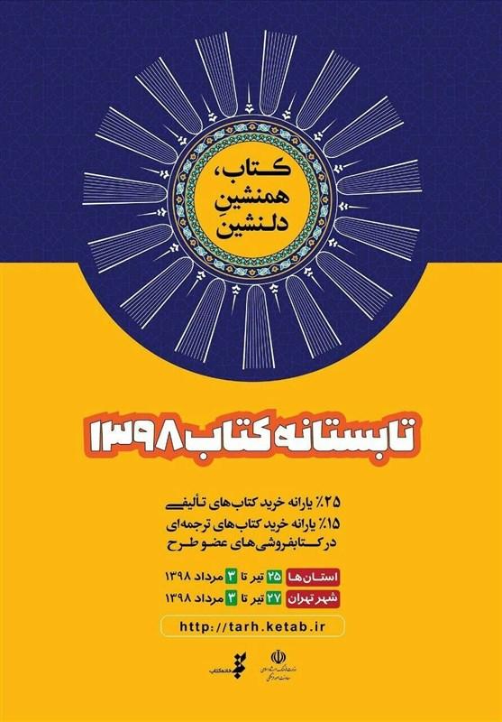 آغاز اجرای طرح «تابستانه کتاب۹۸» در شهر تهران- اخبار فرهنگی – مجله آیسام