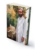 """صدور الترجمة العربیة لکتاب """"فی المنفى"""" حول النضال الثوری للإمام الخامنئی"""