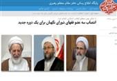 گزارش|2 تمدید و یک انتصاب جدید در شورای نگهبان